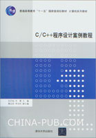 C/C++程序设计案例教程