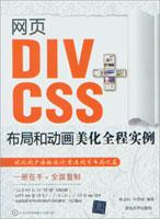 网页DIV+CSS布局和动画美化全程实例