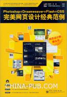 Photoshop+Dreamweaver+Flash+CSS完美网页设计经典范例