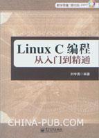 Linux C编程从入门到精通(附DVD光盘1张)