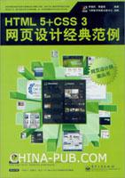 HTML 5+CSS 3网页设计经典范例(附CD光盘1张)