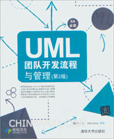 UML团队开发流程与管理(第2版)