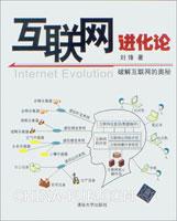 互联网进化论