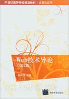 Web技术导论(第3版)