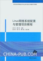 Linux网络系统配置与管理项目教程