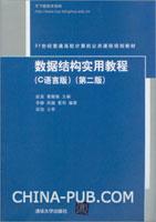 数据结构实用教程(C语言版)(第二版)