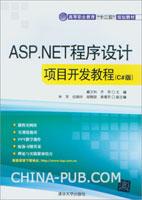 ASP.NET程序设计项目式教程(C#版)