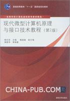 现代微型计算机原理与接口技术教程(第2版)