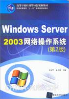 Windows Server 2003网络操作系统(第2版)