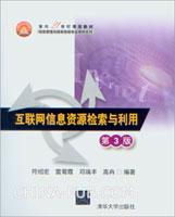互联网信息资源检索与利用(第3版)