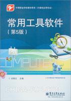 (特价书)常用工具软件(第5版)