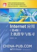 Internet 应用(第4版)上机指导与练习