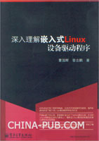 深入理解嵌入式Linux设备驱动程序