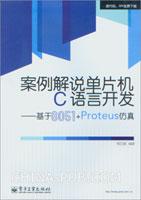 案例解说单片机C语言开发:基于8051+Proteus仿真