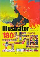 IIIustrator平面设计180例五步通
