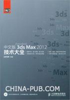 中文版3ds Max 2012技术大全