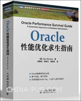 Oracle性能优化求生指南(Oracle<a href=