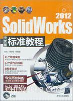 SolidWorks 2012中文版标准教程