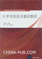 大学信息技术基础教程