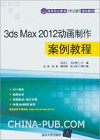 3ds Max 2012动画制作案例教程