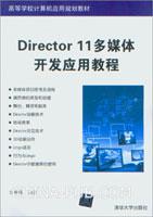 Director 11多媒体开发应用教程