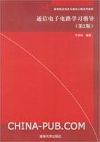通信电子电路学习指导(第2版)