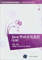 Java Web开发教程(第2版)