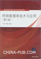 网络数据库技术与应用(第2版)