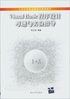 Visual Basic程序设计习题与实验指导