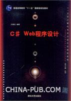 C# Web程序设计