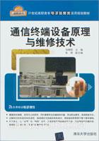 通信终端设备原理与维修技术