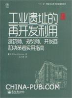 工业遗址的再开发利用:建筑师、规划师、开发商和决策者实用指南