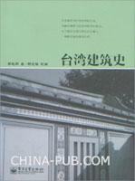 台湾建筑史