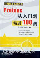 Proteus从入门到精通100例