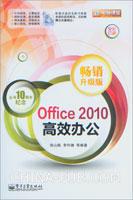 Office 2010高效办公(畅销升级版)(含CD光盘1张)(全彩)