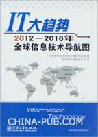 (特价书)IT大趋势:2012-2016年全球信息技术导航图