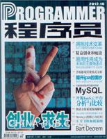 程序员(2012.10)
