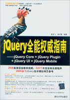jQuery全能权威指南――jQuery Core + jQuery Plugin + jQuery UI + jQuery Mobile