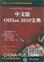 中文版Office 2010宝典