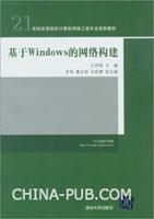 基于Windows的网络构建