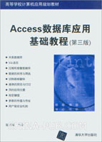 Access数据库应用基础教程(第三版)