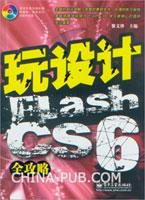 (特价书)玩设计:Flash CS6全攻略(含CD光盘1张)
