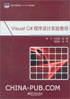 Visual C#程序设计实验教程