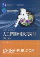 (特价书)人工智能原理及其应用(第3版)