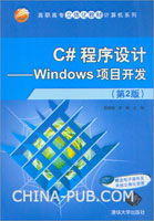 C#程序设计――Windows项目开发(第2版)