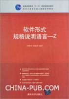 软件形式规格说明语言―Z