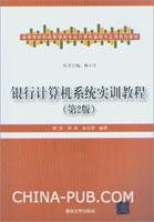 银行计算机系统实训教程(第2版)