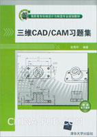 三维CAD/CAM习题集
