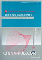计算机组装与系统维护技术(第2版)