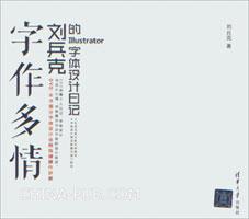 字作多情――刘兵克的Illustrator字体设计日记
